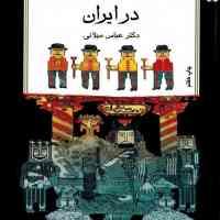 Tajadod va TajadodSetizi dar Iran