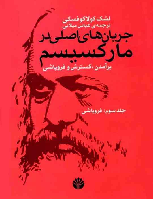 Marxism (Kolakofski) - Vol 3