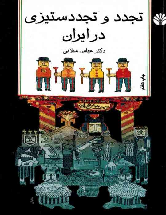 abbas milani the shah pdf in farsi