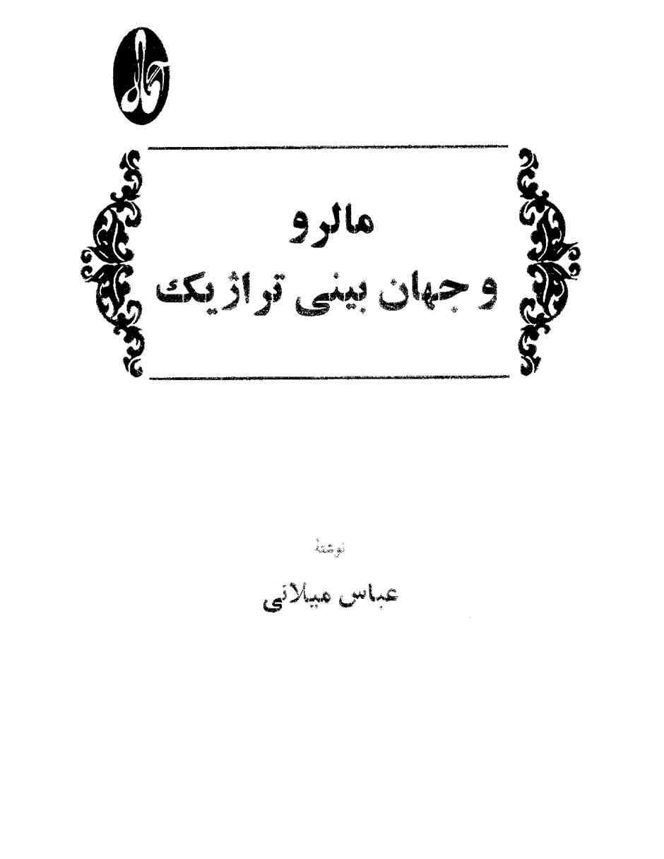 Malro va Jahanbini- Book - Download