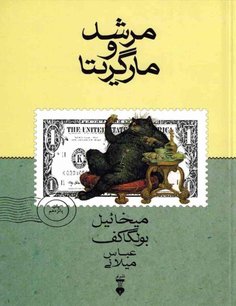 Morshed va Margarita - Book