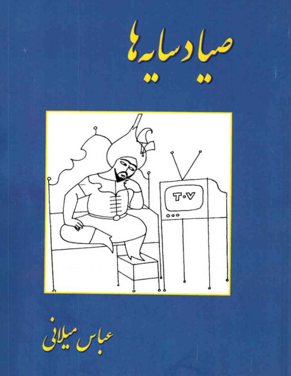 Sayade Sayeha- Book