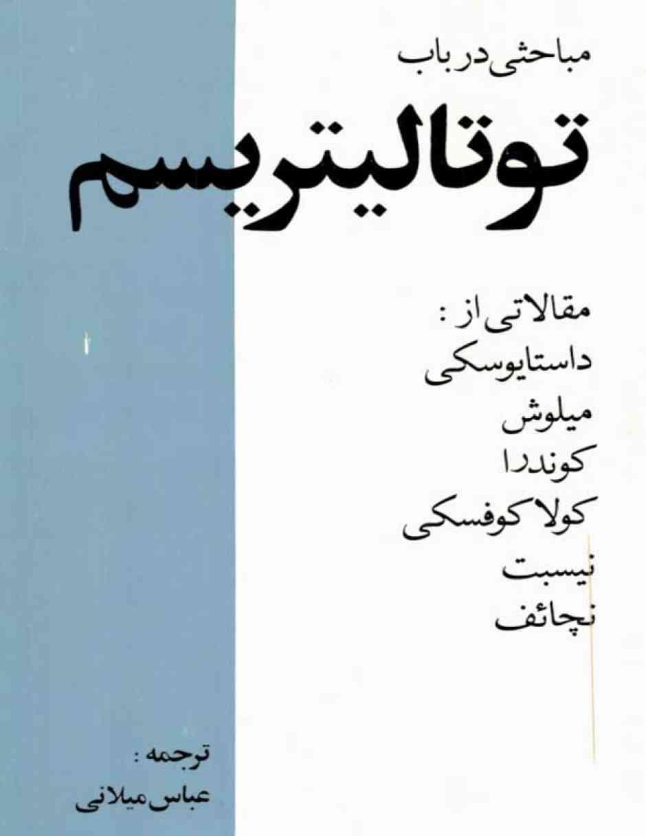 Totalism - Book